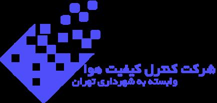 کنترل کیفیت هوای تهران